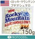 《ロッキーマウンテン》プチマシュマロ【150g】...