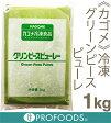 《カゴメ》グリーンピースピューレ(冷凍)【1kg】