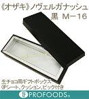 《オザキ》310822B ノヴェルガナッシュ(黒)M-16【1個】