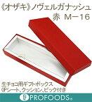 《オザキ》310822A ノヴェルガナッシュ(赤)M-16【1個】