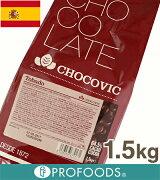 チョコヴィック クーベルチュールチョコレート