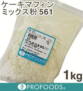 《日清製粉》ケーキマフィンミックス粉561[レシピ付き]【1kg】