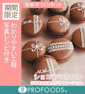 【プロフーズ手づくりキット】ショコラマカロン[直径約3cm×20個分]