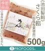 《池田製餡所》桜餡【500g】