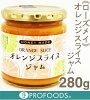 《ハニーメイド》オレンジスライスジャム【280g】