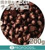 《森永製菓》チョコチップ【200g】