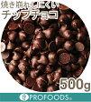 《森永》チップチョコ(スイート)【500g】