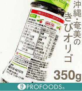 《伊藤忠製糖》沖縄・奄美のきびオリゴ【350g】