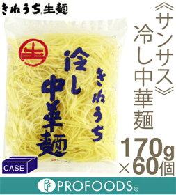 ■ケース販売■《サンサス》きねうち生麺冷し中華麺【170g×60】