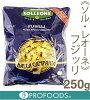 《ソルレオーネ》フジッリ【250g】