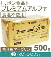 《リボン食品》プレミアムアルファ(食塩不使用)【500g】