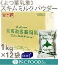 ■ケース販売■《よつ葉乳業》北海道脱脂粉乳【1kg×12】