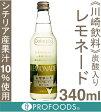 《川崎飲料》Dolce popレモネード(瓶)【340ml】