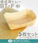 《伊藤景》焼成用トレー BT-F(中)【5枚セット】