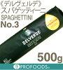 《デルヴェルデ》スパゲッティーニNo.3【500g】