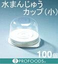 《福重》FA-211水まんじゅうカップ小(フタ付)【100個入り】