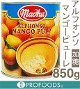 《アルフォンソ》マンゴーピューレ2号缶(加糖)【850g】...
