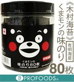 《木村海苔》くまモンの味のり【80枚】