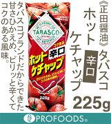 正田醤油 タバスコホット ケチャップ