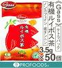 《ガスコ》有機栽培茶葉使用ルイボス茶【3.5gx50】