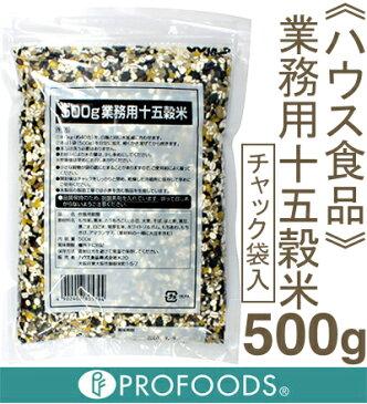 《ハウス》業務用十五穀米【500g】