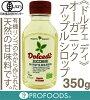 《ドルチェディ》オーガニックアップルシロップ【350g】