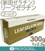 《新田ゼラチン》リーフゼラチン(ゴールド)【300g】