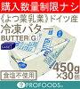 ■ケース販売特別価格■《よつ葉乳業》ドイツ産冷凍バター(食塩不使用)【450g×30個】BUTTER(G)