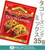 《カサフィエスタ》タコスシーズニングミックス【35g】