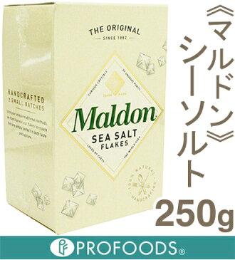 《マルドン》シーソルト(フレーク)【250g】