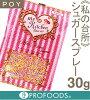 《私の台所》SugarSpraycolors(POY)【30g】(シュガースプレー)