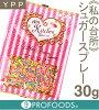 《私の台所》SugarSpraycolors(YPP)【30g】(シュガースプレー)