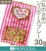 《私の台所》SugarSpraycolors(WRP)【30g】(シュガースプレー)