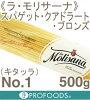 《ラ・モリサーナ》スパゲット・クアドラート(キタッラ)・ブロンズNo.1【500g】