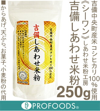 《シーワン》吉備しあわせ米粉【250g】(スタンドパック)