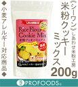 《シーワン》米粉クッキーミックス【200g】(スタンドパック)