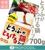 《リョーコクショウジ》とうふがとろける鍋スープ【700g】(ストレートタイプ)