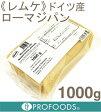 《Lemke(レムケ)》ドイツ産ローマジパン【1kg】