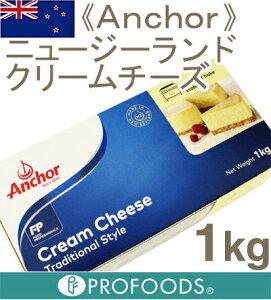 アンカー ニュージーランド クリームチーズ