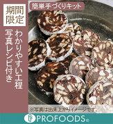 プロフーズ 手づくり チョコサラミキット
