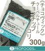 《チョコヴィック》クーベルチュールチョコチップコリ【300g】
