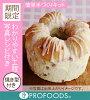【プロフーズ手づくりキット】苺みるくパン[1個分]