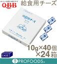 ■ケース販売■《QBB》給食用ベビーチーズ【10g40個入り1箱×24...