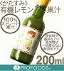 《かたすみ》有機レモン果汁(ストレート)【200ml】