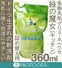 ■食器洗剤■《グリューネヘクセ》緑の魔女キッチン【360ml】