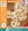 【プロフーズ手づくりキット】チョコチャンククッキー[直径約8cm×10枚分]