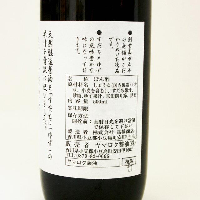 《ヤマロク醤油》ちょっと贅沢なぽん酢【500ml】