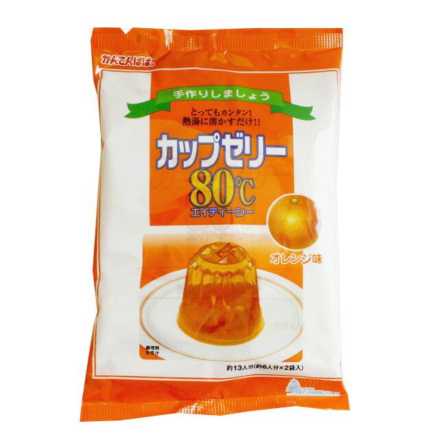 《かんてんぱぱ》カップゼリー80゜(オレンジ味)【200g】