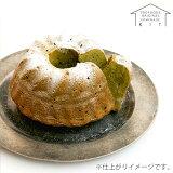 《プロフーズ》抹茶のクグロフキット【1個分】