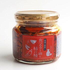 《岡崎》食べるラー油と柿の種【160g】